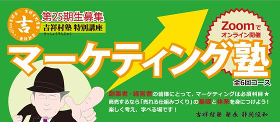 bunner_マーケティング塾25